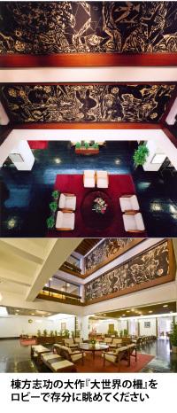 f0222722 16446100 倉敷国際ホテル(岡山県)の宿泊部・岡本リーダー