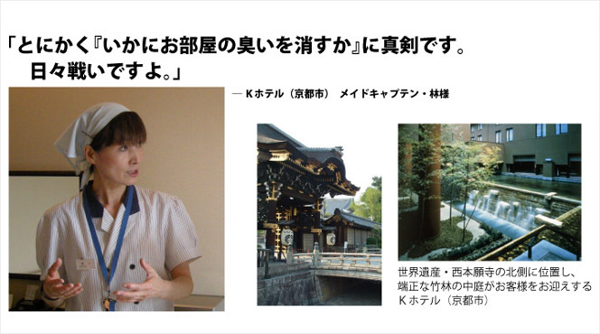 khotel01 Kホテル(京都市)のメイドキャプテン・林様