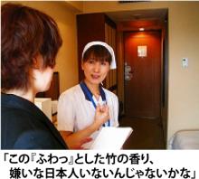 khotel02 Kホテル(京都市)のメイドキャプテン・林様
