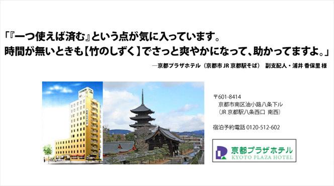 kphotel01 京都プラザホテル(京都市)の副支配人・浦井様