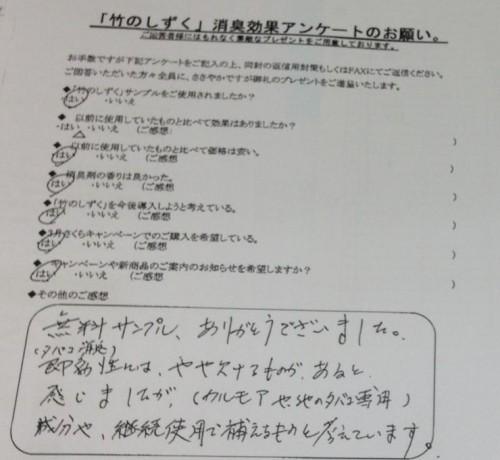 voice03 500x460 熊本県の旅館からのご感想